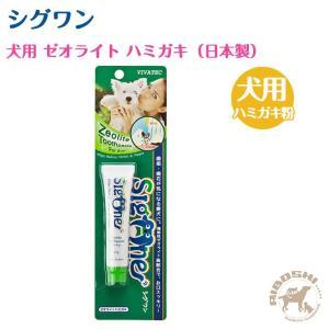 シグワン sigone ゼオライトハミガキ 歯磨き粉 【ネコポス可】【配送区分:P】 aiboshi