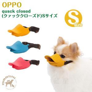 OPPO オッポ クァック クローズド quuack closed Sサイズ 【配送区分:P】|aiboshi