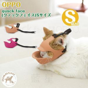 OPPO オッポ クァック フェイス quuack face Sサイズ 【配送区分:P】|aiboshi
