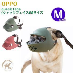 OPPO オッポ クァック フェイス quuack face Mサイズ 【配送区分:P】|aiboshi