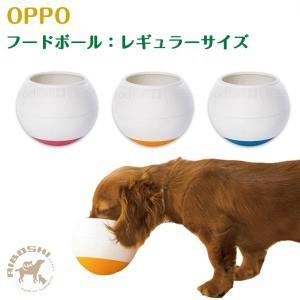 OPPO オッポ フードボール レギュラー FoodBall Regular 【配送区分:P】|aiboshi