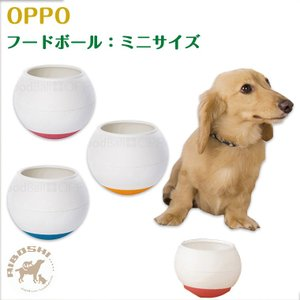 OPPO オッポ フードボール ミニ FoodBall mini 【配送区分:P】|aiboshi