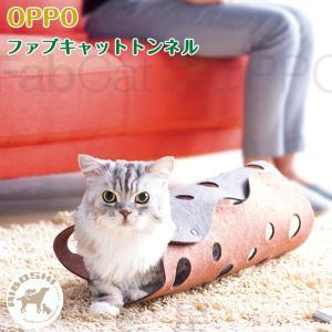 OPPO オッポ ファブキャット トンネル FabCat tunnel 【配送区分:P】|aiboshi