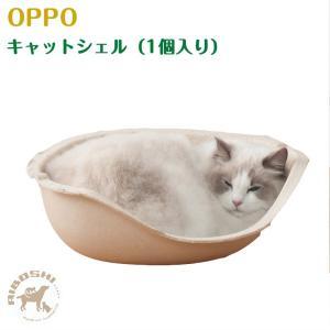 OPPO オッポ キャットシェル Cat Shell 1個入り 【営業日午前10時迄のご注文で当日発送】|aiboshi
