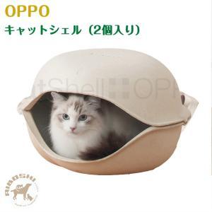 OPPO オッポ キャットシェル Cat Shell 2個入り 【営業日午前10時迄のご注文で当日発送】|aiboshi