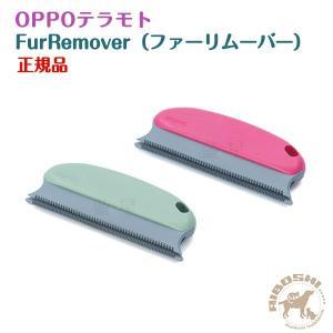 OPPO オッポ FurRemover ファーリムーバー【配送区分:P】|aiboshi