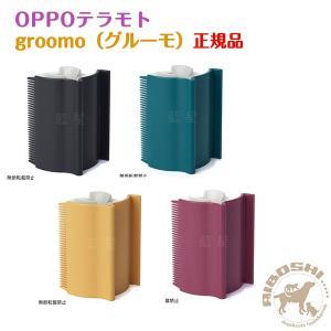 OPPO オッポ Groomo  グルーモ テープ付き【配送区分:P】|aiboshi