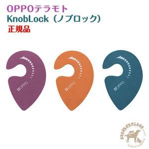 OPPO オッポ KnobLock ノブロック【配送区分:P】|aiboshi