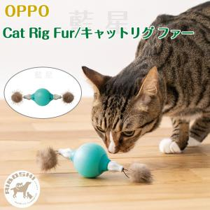 OPPO Cat Rig Fur キャットリグ ファー|aiboshi