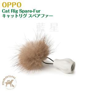 OPPO Cat Rig Spare Fur キャットリグ スペアー ファー|aiboshi