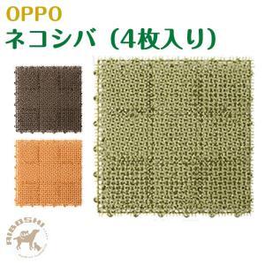 OPPO オッポ ネコシバ necoshiba 【配送区分:P】|aiboshi