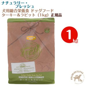 ナチュラリー・フレッシュ Naturally Fresh 犬用総合栄養食 ターキー&ラビット 七面鳥とうさぎ肉  ドッグフード (1kg)  【配送区分:P】|aiboshi