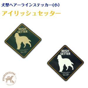 【犬型ヘアーラインステッカー(小)】アイリッシュセッター|aiboshi
