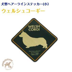 【犬型ヘアーラインステッカー(小)】ウェルシュコーギー【配送区分:P】|aiboshi