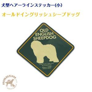 【犬型ヘアーラインステッカー(小)】オールドイングリッシュシープドッグ|aiboshi