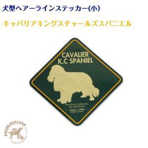 【犬型ヘアーラインステッカー(小)】キャバリアキングスチャールズスパニエル|aiboshi