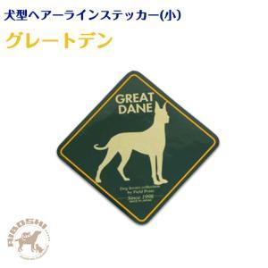 【犬型ヘアーラインステッカー(小)】グレートデン|aiboshi