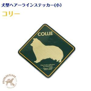 【犬型ヘアーラインステッカー(小)】コリー|aiboshi
