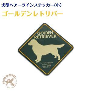 【犬型ヘアーラインステッカー(小)】ゴールデンレトリーバー【配送区分:P】|aiboshi