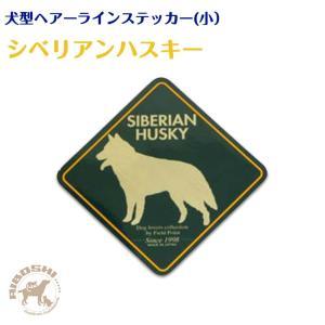【犬型ヘアーラインステッカー(小)】シベリアンハスキー|aiboshi