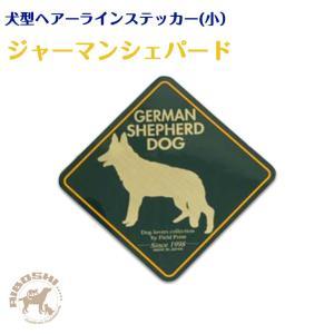 【犬型ヘアーラインステッカー(小)】ジャーマンシェパード|aiboshi