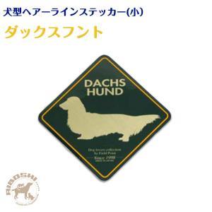 【犬型ヘアーラインステッカー(小)】ダックスフント【配送区分:P】|aiboshi