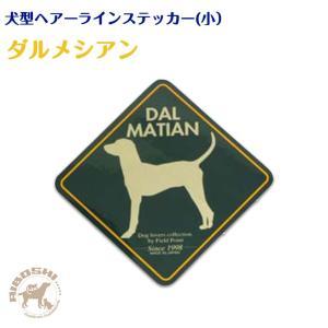 【犬型ヘアーラインステッカー(小)】ダルメシアン|aiboshi