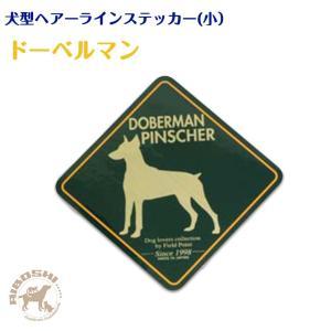【犬型ヘアーラインステッカー(小)】ドーベルマン|aiboshi