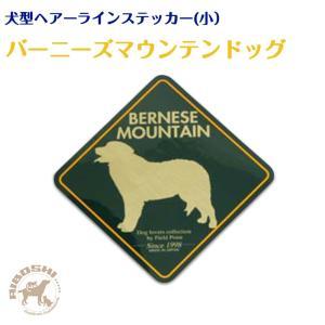 【犬型ヘアーラインステッカー(小)】バーニーズマウンテンドッグ|aiboshi