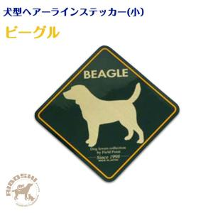 【犬型ヘアーラインステッカー(小)】ビーグル|aiboshi