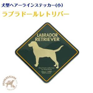 【犬型ヘアーラインステッカー(小)】ラブラドールレトリーバー|aiboshi