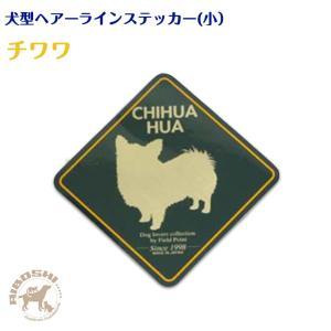 【犬型ヘアーラインステッカー(小)】チワワ【配送区分:P】|aiboshi