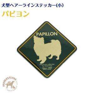 【犬型ヘアーラインステッカー(小)】パピヨン|aiboshi