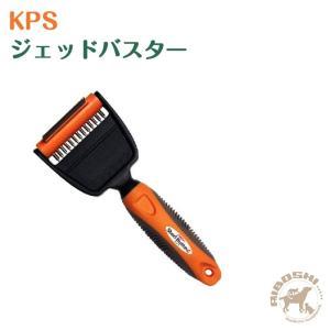 KPS シェッドバスター 【配送区分:W】|aiboshi