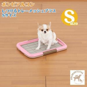 ボンビ しつけるトレーメッシュプラス:Sサイズ 【配送区分:P】|aiboshi