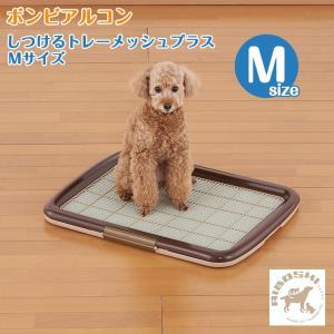ボンビ しつけるトレーメッシュプラス:Mサイズ 【配送区分:P】|aiboshi