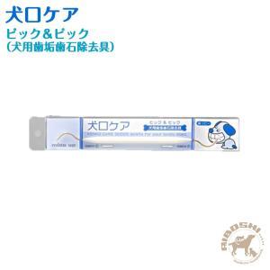 犬口ケア ピック&ピック(犬用歯垢歯石除去具) 【配送区分:P】 aiboshi