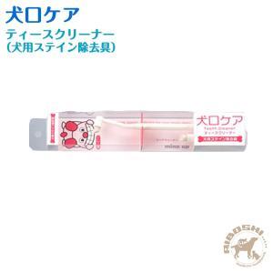 犬口ケア ティースクリーナー(犬用ステイン除去具) 【配送区分:P】 aiboshi