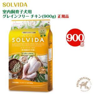 ソルビダ SOLVIDA グレインフリー チキン 室内飼育子犬用(900g)【配送区分:W】|aiboshi