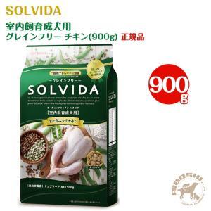 ソルビダ SOLVIDA グレインフリー チキン 室内飼育成犬用(900g)【配送区分:W】|aiboshi