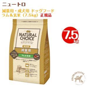 ニュートロ ナチュラルチョイス 減量用 成犬用 ラム&玄米 7.5kg【配送区分:W】