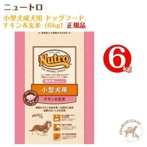 ニュートロ ナチュラルチョイス 小型犬成犬用ドッグフード チキン&玄米(6kg)【配送区分:P】|aiboshi