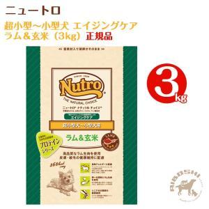 ニュートロ ナチュラルチョイス 超小型犬〜小型犬・エイジングケア ラム&玄米(3kg) 【配送区分:P】|aiboshi