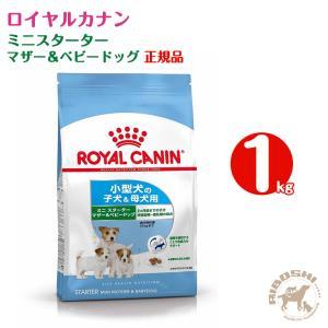 ロイヤルカナン ROYALCANIN 小型犬子犬用ドッグフード ミニスターター・マザー&ベビードッグ(1kg) 【配送区分:W】|aiboshi