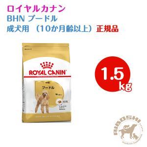 ロイヤルカナン ROYALCANIN プードル 成犬用(1.5kg)【配送区分:W】|aiboshi