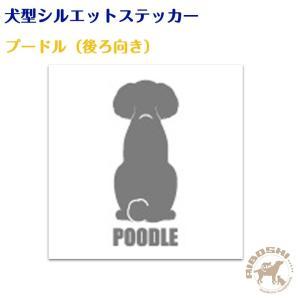 【犬型シルエットステッカー】プードル(後ろ向き)【配送区分:P】|aiboshi