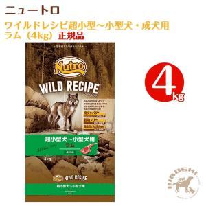 ニュートロ ワイルドレシピ 超小型〜小型犬・成犬用 ラム(4kg)【配送区分:P】