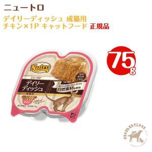ニュートロ デイリーディッシュ 成猫用 グルメ仕立てのパテタイプ トレイ チキン(75g)【配送区分:P】|aiboshi