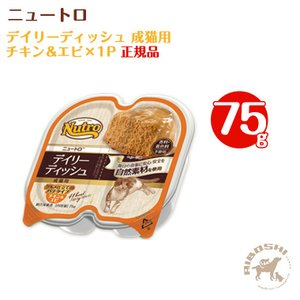 ニュートロ デイリーディッシュ 成猫用 グルメ仕立てのパテタイプ トレイ チキン&エビ(75g)【配送区分:P】|aiboshi