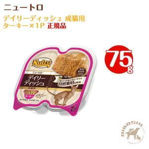 ニュートロ デイリーディッシュ 成猫用 グルメ仕立てのパテタイプ トレイ ターキー(75g)【配送区分:P】|aiboshi